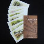 伊丹の文化財スケッチ集