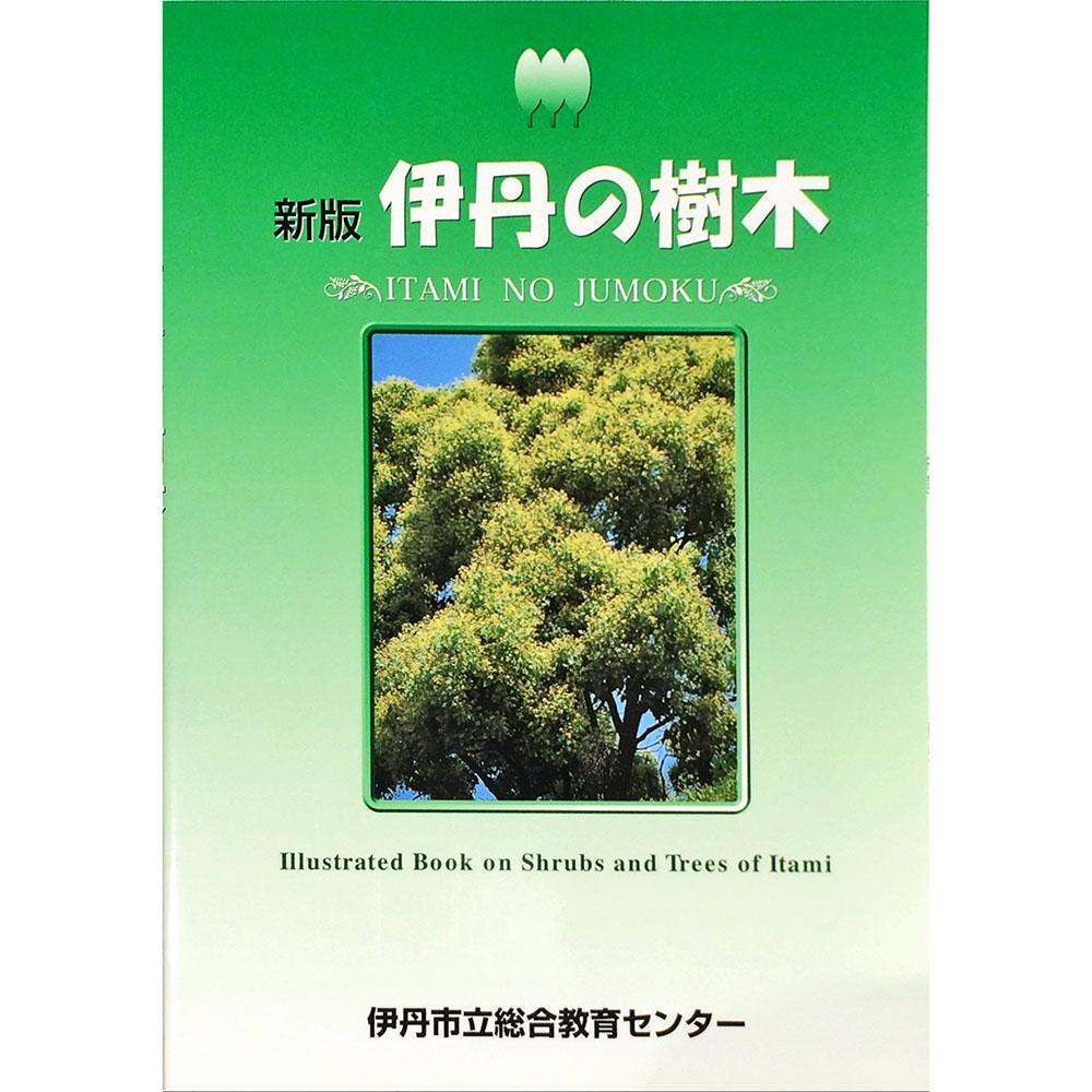 伊丹の樹木