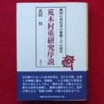 瓦田昇「荒木村重研究序説」