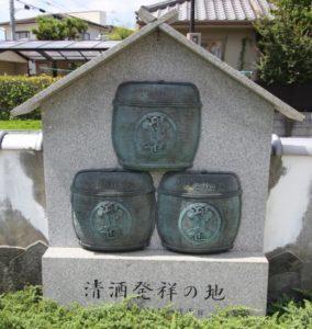 「清酒発祥の地」記念碑