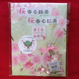 桜香る緑茶・紅茶「さくらふわり」